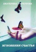 """Обложка книги """"Мгновение счастья (рабочее название)"""""""
