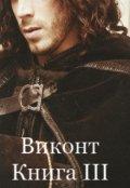 """Обложка книги """"Виконт. Книга iii"""""""