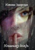 """Обложка книги """"Ненавижу дождь"""""""