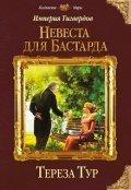 """Обложка книги """"Империя Тигвердов#1. Невеста для бастарда """""""