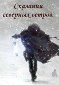 """Обложка книги """"Сказания северных ветров."""""""
