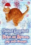 """Обложка книги """"Барсик для Мурлыки, или кот-сводник"""""""