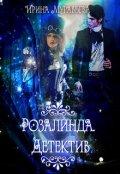 """Обложка книги """"Розалинда. Детектив."""""""