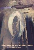 """Обложка книги """"Сэм Рэттси. Кровь и слезы. Каэль"""""""