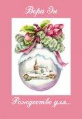 """Обложка книги """"Рождество для..."""""""