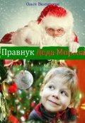 """Обложка книги """"Правнук Деда Мороза"""""""