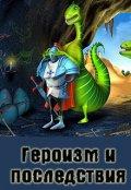 """Обложка книги """"Героизм и последствия"""""""