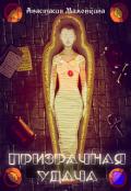 """Обложка книги """"Призрачная удача"""""""