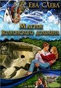 """Обложка книги """"Магия Волконского дольмена"""""""