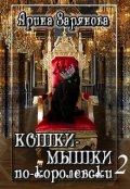 """Обложка книги """"Кошки-мышки по-королевски 2"""""""
