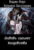 """Обложка книги """"Любовь сильнее колдовства"""""""