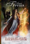"""Обложка книги """"Ведьмы не любят инквизиторов"""""""