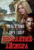 """Обложка книги """"Проклятие Айсмора"""""""