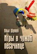 """Обложка книги """"Игры в чужой песочнице"""""""