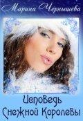 """Обложка книги """"Исповедь Снежной Королевы."""""""