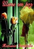 "Обложка книги ""Шипы от роз"""