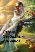 """Обложка книги """"Страна Свободных Джиннов"""""""