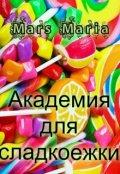 """Обложка книги """"Академия для сладкоежки"""""""