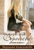"""Обложка книги """"Фея-крестная Воробьева/старый вариант"""""""
