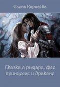 "Обложка книги ""Сказка о рыцаре, фее, принцессе и драконе"""