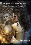 "Обложка книги ""Осторожно, вампирша! Или Зеркало Душ"""