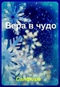 "Обложка книги ""Вера в чудо"""