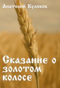 """Обложка книги """"Сказание о Золотом Колосе"""""""