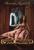"""Обложка книги """"Вдова вампира"""""""
