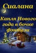 """Обложка книги """"Капля Нового года в бочке фэнтези"""""""
