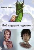 """Обложка книги """"Мой подарок - дракон"""""""