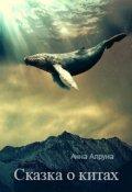 "Обложка книги ""Сказка о китах"""