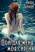"""Обложка книги """"Пой для меня, моя сирена"""""""