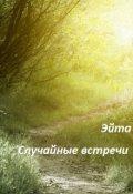 """Обложка книги """"Случайные встречи"""""""