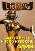 """Обложка книги """"Число игроков: Один"""""""