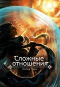 """Обложка книги """"Сложные отношения. Черновик"""""""