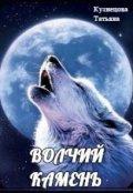 """Обложка книги """"Волчий камень"""""""