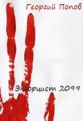 """Обложка книги """"Экзорцист 2099"""""""