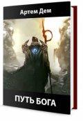 """Обложка книги """"Путь Бога"""""""