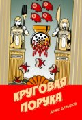 """Обложка книги """"Иллюзия превосходства: Круговая порука"""""""
