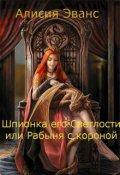 """Обложка книги """"Шпионка его Светлости или Рабыня с короной"""""""