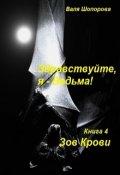 """Обложка книги """"Здравствуйте, я - Ведьма! Книга 4: Зов крови"""""""