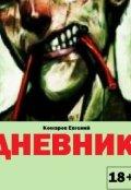 """Обложка книги """"Дневник"""""""