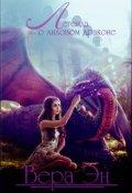 """Обложка книги """"Легенда о лиловом драконе"""""""