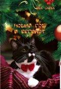 "Обложка книги ""Новый год и Бегемот"""