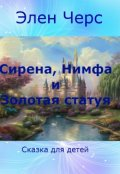 "Обложка книги ""Сирена, Нимфа и Золотая статуя"""