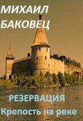 """Обложка книги """"Резервация. Крепость на реке"""""""