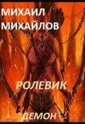 """Обложка книги """"Ролевик. Демон"""""""