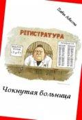 """Обложка книги """"Чокнутая больница"""""""