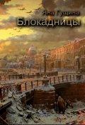 """Обложка книги """"Блокадницы"""""""