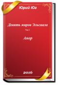 """Обложка книги """"Девять миров Эльсиала. Анор"""""""
